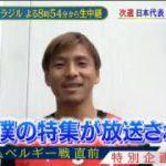 日本サッカー応援宣言 やべっちFC 20171029