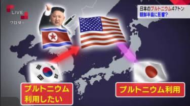 """クローズアップ現代+「""""プルトニウム大国""""日本~世界で広がる懸念~」 20171030"""