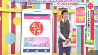 あさイチ「SNSオトナのつきあい方」 20171030