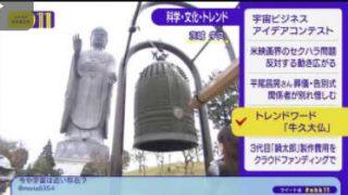 ニュースチェック11 20171030