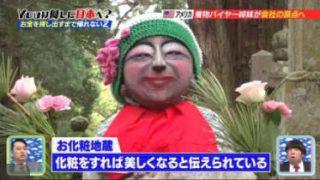 YOUは何しに日本へ?【YOUのお宝み~つけたSP!】 20171030