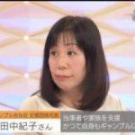 """ハートネットTV「誰にも相談できない▽孤立する""""ギャンブル依存症""""者と家族」 20171031"""
