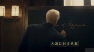 NHKスペシャル ドラマ 東京裁判「第1話」 20171030
