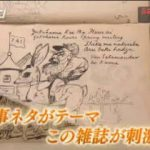 探検バクモン「巨大マンガミュージアム」 20171101