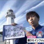 猫のひたいほどワイド▽【生中継】今日は灯台記念日!日本最初の洋式灯台 20171101
