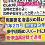 直撃LIVE グッディ! 20171101