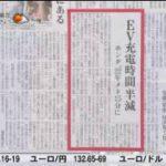 Newsモーニングサテライト【FOMC速報解説 次のFRB議長展望】 20171102