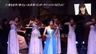 アナザースカイ高嶋ちさ子が想い出の母校で26年ぶりにバイオリンを奏でる! 20171103