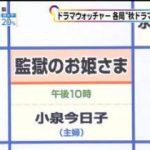 新・週刊フジテレビ批評 20171104