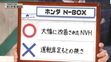 クルマでいこう!「暮らしに寄り添うビッグスペース軽▽ホンダ N-BOX」 20171105