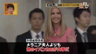 """真相報道 バンキシャ! ▽トランプ大統領来日…日米""""ゴルフ外交""""最新情報 20171105"""