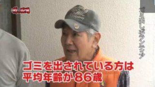 噂の!東京マガジン平均78歳!体を鍛えて老老ゴミ出し支援▽秋の味覚茶わん蒸し 20171105