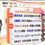 めざましテレビ 20171107