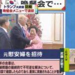 """ミヤネ屋【TRUMP訪韓""""アウェー""""国会でなに語った?大注目!vs習近平】 20171108"""