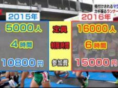 クローズアップ現代+「マラソン大会ウォーズ~激化する市民ランナー獲得競争~」 20171108
