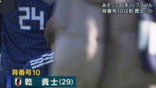 報道ステーション 20171108
