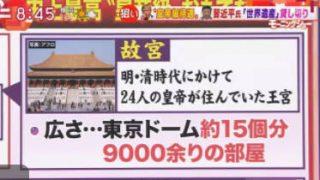 羽鳥慎一モーニングショー 20171109