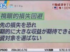Newsモーニングサテライト【行動経済学に学ぶ投資戦略】 20171109