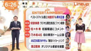 めざましテレビ 20171109