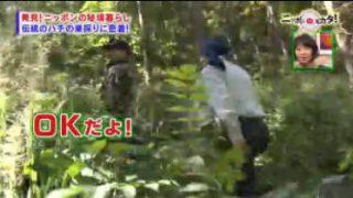 たけしのニッポンのミカタ!【知られざる!ニッポンの秘境暮らし】 20171110