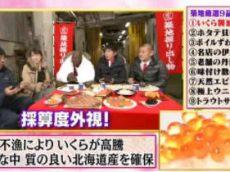 厳選いい宿&虎ノ門市場築地編スペシャル 20171111