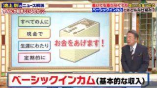 池上彰のニュースそうだったのか!! 2時間スペシャル 20171111