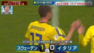 日本サッカー応援宣言 やべっちFC 20171112