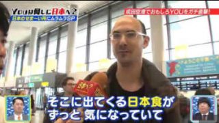 YOUは何しに日本へ?【セマい所でYOUの愛爆発SP!】 20171113