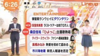 めざましテレビ 20171113