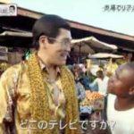 とくダネ!プレゼンツ ピコ太郎INウガンダ ~OFFLINE~<Tナイト> 20171114