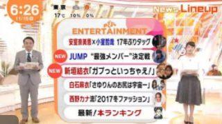 めざましテレビ 20171115
