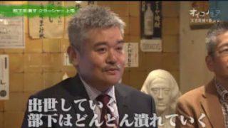 オイコノミア「悩める上司・部下へ 上下関係の経済学」 20171115