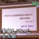 ニュースウオッチ9▽日馬富士・当初協会は重大事案と判断せず▽横田めぐみさん 20171115