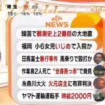めざましテレビ 20171116