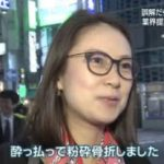 NEWS23 「スマホ操作が原因」…日馬富士暴行問題で新事実は? 20171116