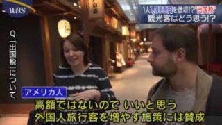WBS▽海外に出ると一人1000円!?ついに日本にも出国税導入か▽薬代安く!?議論開始 20171116