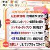 めざましテレビ 20171117