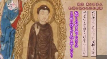 歴史秘話ヒストリア「国宝 美と日本人の物語」 20171117