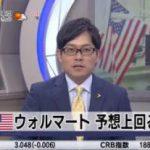 Newsモーニングサテライト【広州国際モーターショーの注目は?】 20171117