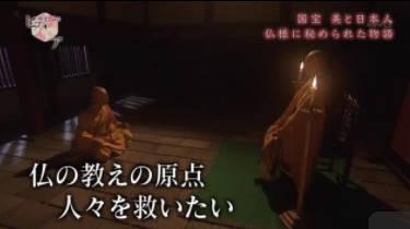 歴史秘話ヒストリア「国宝 美と日本人の物語」 20171118