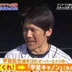 HERO'S 合体SP 俺たちの侍JAPAN 今夜激突の台湾代表をザキヤマが… 20171118