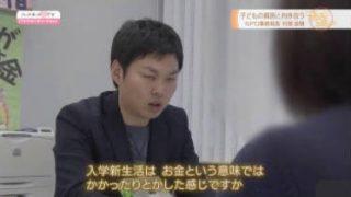 ハートネットTV ブレイクスルー File.68「NPO事務局長 村尾政樹」 20171120