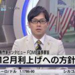 Newsモーニングサテライト【米税制改革法案の行方を詳しく解説】 20171120