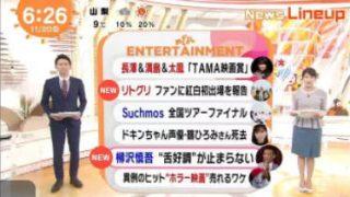 めざましテレビ 20171120