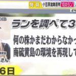 直撃LIVE グッディ! 20171120