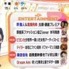 めざましテレビ 20171122