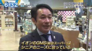 Newsモーニングサテライト【シニアマネーを味方に!変わる企業の戦略】 20171122