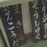 鉄道ひとり旅~列車は友だち~「松浦鉄道編」 20171122
