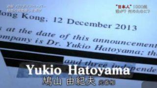 NHKスペシャル「追跡 パラダイスペーパー 疑惑の資産隠しを暴け」 20171122