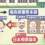 ニュースウオッチ9▽日馬富士の暴行問題・貴ノ岩の兄語る▽働く女性が飢餓状態 20171123